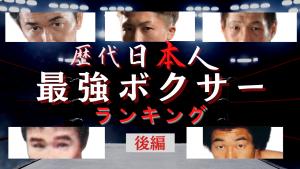 歴代日本人最強ボクサーPFPランキングTOP10